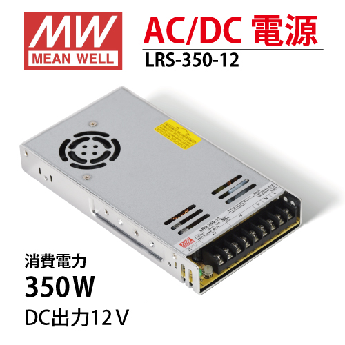 MeanWell LRS-350-12 AC/DC電源 DC12V スイッチング電源 350W 12V 29A 115Vac or 230Vac