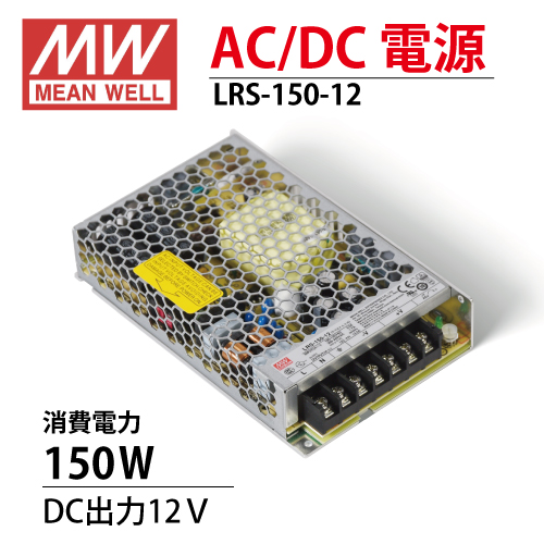 MeanWell LRS-150-12 AC/DC電源 DC12V スイッチング電源 150W 12V 12.5A 115Vac or 230Vac