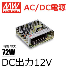 MeanWell LRS-75-12 AC/DC電源 DC12V スイッチング電源 72W 12V 6A 115Vac or 230Vac
